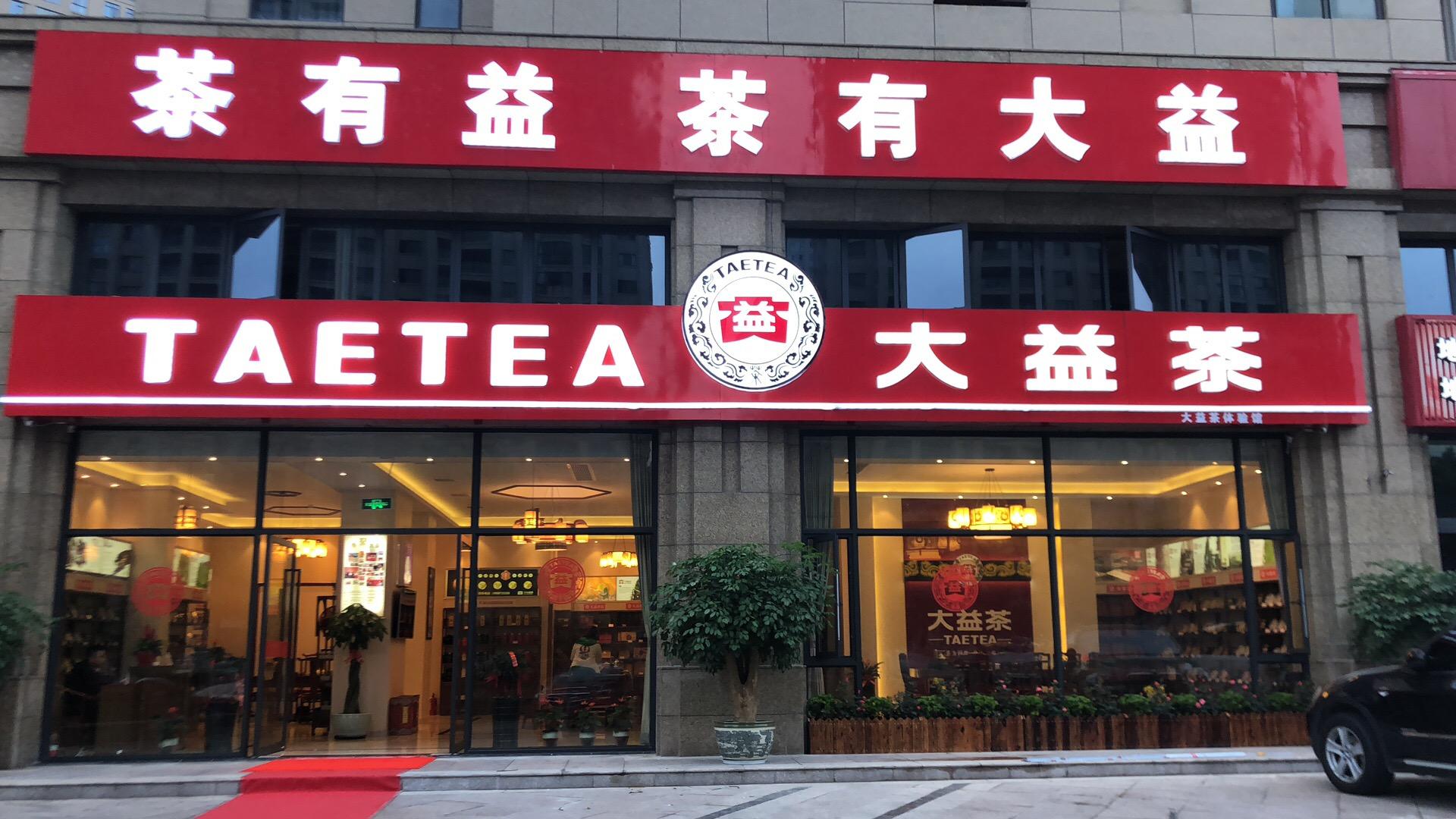亨泰茶叶公司